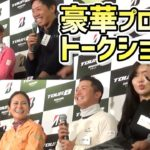 アンシネプロが体験した日本でのハプニングとは!?【ブリヂストンドリームフェスタトークショー】