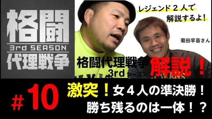 【格闘代理戦争3rd解説】#10 準決勝解説!!菊田早苗さんをゲストに、レジェンド2人で解説するよ!【マッハチャンネル】