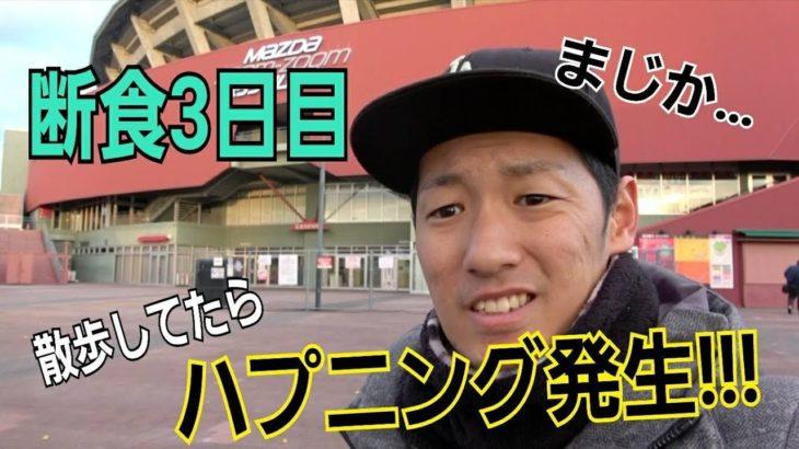 【断食3日目】広島をぶらり旅してたらハプニング発生・・・