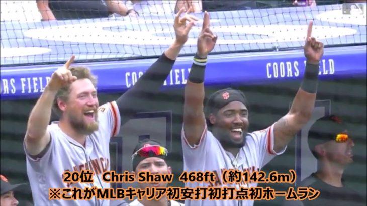 【MLB】2018年 メジャーリーグホームラン飛距離ベスト33