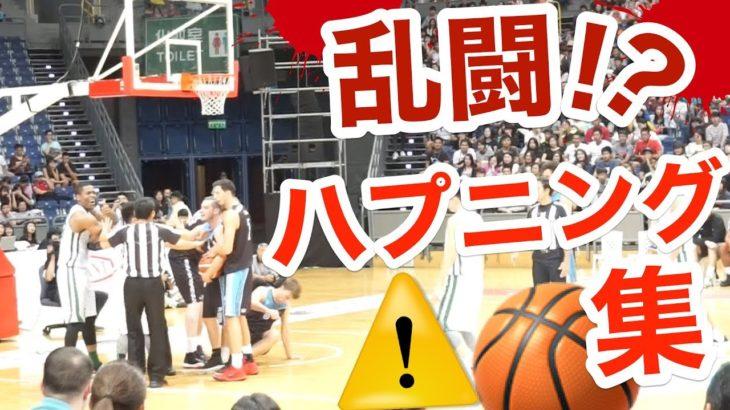 乱闘寸前!!? アンスポ!!「試合中のハプニング集/accidents」in台湾2017佛光盃