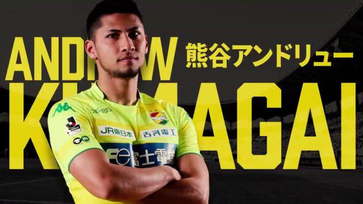 【ジェフ公式】熊谷アンドリュー選手 契約更新!(2019シーズン)