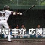 【球場音源】CLM Classic 早坂 圭介 応援歌