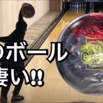 スーパーゲートSEを投げたら凄いボールだった!