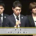 【JOC】平成24年度JOCスポーツ賞表彰式