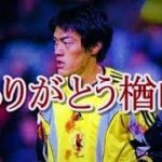 顔面骨折しても日本を守った守護神 楢﨑正剛!ありがとう!サッカー日本代表【感動】