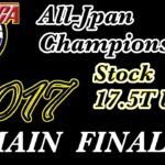 2017 JMRCA モータ 電動ツーリングカー スポーツクラス Final B Main