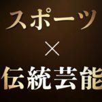 【スポーツ×伝統芸能】「狂言」×琉球アスティーダ PV