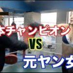 元ヤン女子がボクシング元日本チャンピオンに喧嘩売った結果がこちらです。