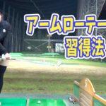 りさちゃん流 正しいアームローテーションを身につける方法【ゴルフの悩み解決します#3】