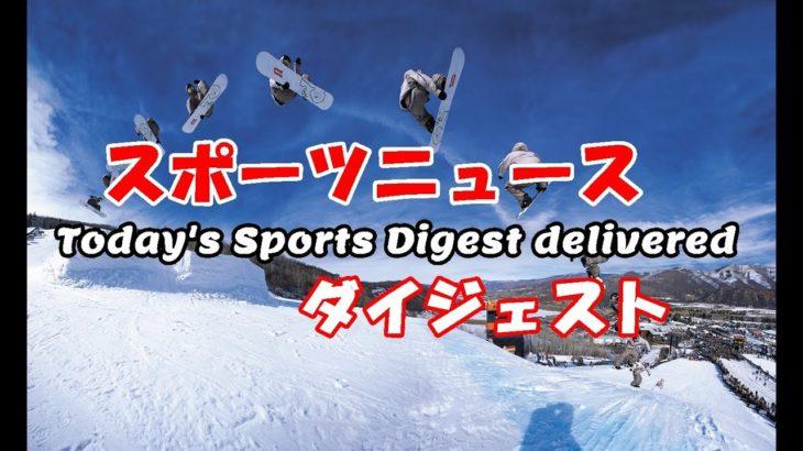 スポーツニュースダイジェスト  2019年01月13日