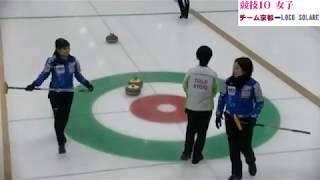 競技10 チーム京都 vs. LOCO SOLARE(第36回 全農 日本カーリング選手権大会)