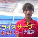 テニスの王子様もびっくり!コーチ直伝の『スライスサーブ』の打ち方