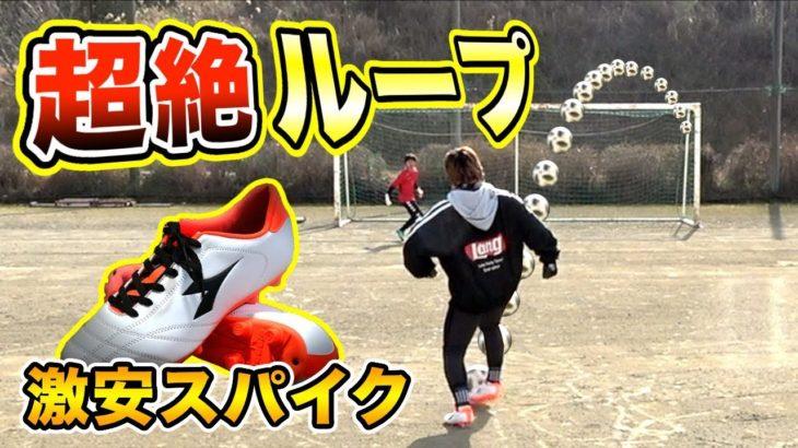 【激安スパイク】フリーキックや「超絶ループ」蹴ったら楽しすぎた!!