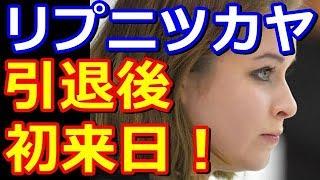 【リプニツカヤ】引退後の初来日は東京で子どもたちにスケート教室!ショーもいつかは見てみたい!~世界も賞賛!スポーツで感動!