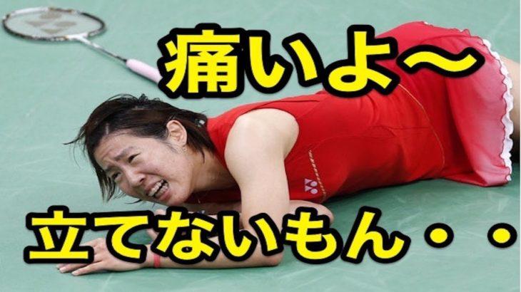 【バドミントン】 痛っ!!!! 計り知れない負荷が選手を襲う!! 痛すぎるアクシデント!!【badminton】