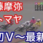 【オートレース】人気女子レーサー佐藤摩弥選手のデビュー初V〜最新V