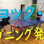 【卓球】ハプニング再び!?水谷隼似のサウスポー前田vs蓮