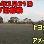 【開幕戦】トヨタSK 対 アメイジング【2019年3月31日】