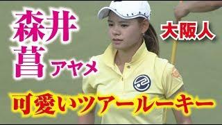 森井菖(アヤメ) 個性的なカワイイ大阪人!このツアールーキーを君も応援したくなるぞ!女子プロゴルファー