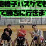 車椅子バスケ選手たちと2on2!最後ノリ良すぎて爆笑w