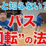 """【パス研究】意外と知らない""""回転""""の法則!(#もりもり部屋 ☆バスケットボール)"""