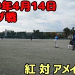 【試合生配信】紅 対 アメイジング【1回裏から】【豊橋】