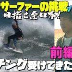 【オヤジサーファーの挑戦】目指せ全日本!川畑太志プロからコーチング受けてきた前編!#2 サーフレッスン