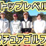 トップアマ5人のゴルフに密着しました!