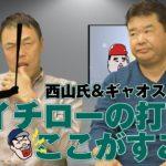 西山さんがマスク越しに見たイチローの凄さ【OBTV】(2019年3月20日生放送より)