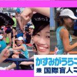 かすみがうらマラソン2019〜えぇ!びっくり!!〜