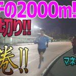【コーチの2000m 6分切り!?】これがダイエット?