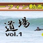 サーフィン・ビデオ道場【第1回目】初心者必見!