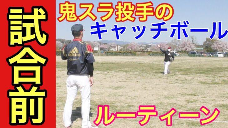 鬼スラ投手の試合前キャッチボール 全球種投げまくりー!