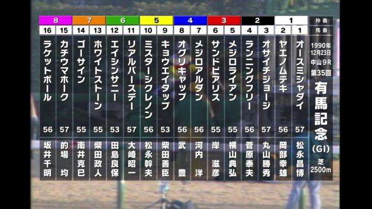 【オグリキャップ】覚えておきたい感動のラストラン/90年有馬記念