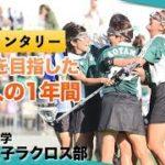 【ドキュメンタリー】日本一を目指した、100人の1年間|青山学院大学体育会女子ラクロス部