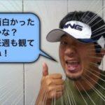 野村タケオのゴルフバカTV! 2019・4・10