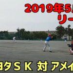 【試合生配信】トヨタSK 対 アメイジング 【リーグ戦】【豊橋】