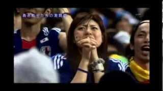 2010年日本代表感動の軌跡