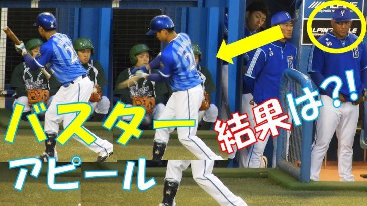 今永昇太 バスターをラミちゃんにアピール…と謎タイムリーにびっくり!