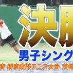 [高校テニス]男子シングルス決勝|令和元年度関東高校テニス大会茨城県予選会