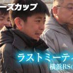 【ラグビー】感動。横浜RSキャプテンのコーチの想いに応える姿に涙【ヒーローズカップ・ラストミーティング】