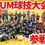 UUUM球技大会に参戦してきました!