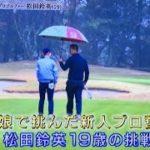 プロの壁に挑戦!【新人美女プロゴルファー松田鈴英!父とキャラバン長距離移動!】