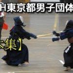 剣道インターハイ東京都男子団体予選 2019【一本集】