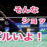 【バドミントン】 それはズルいわ〜!! 絶対に返せない返球に 選手も唖然・・・【badminton】