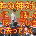 坂本勇人 神対応!ファンに話しかけてボールをプレゼントして去っていく