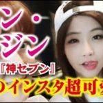 ヤン・スジン 普段のインスタが超カワイイと評判!韓国女子プロ美人ゴルファー『神セブン』の一人!女子プロゴルファー