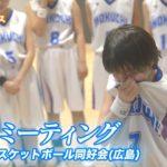 【ミニバス全国大会】「本当はほめたかった」コーチの本音に感動の涙【広島・井口ミニバスケットボール同好会】