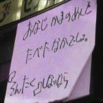 6/15相手チームの監督、コーチにプレッシャーかけるつば九郎w(きょうのひとこと的な)